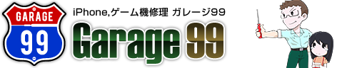 十勝・帯広のゲーム機修理専門店